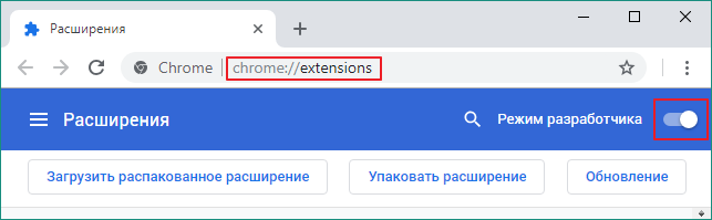 1 - Как установить стороннее расширение в Google Chrome