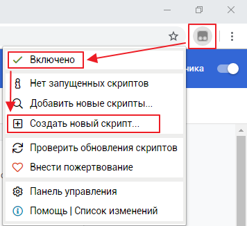 1 - Установка юзерскрипта файла вида .user.js в Google Chrome