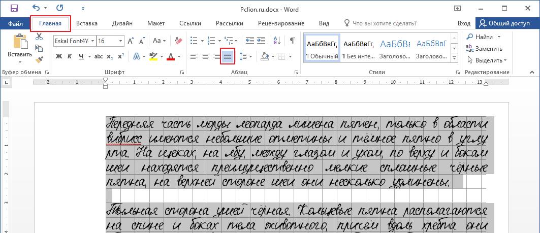 Печать лекций в тетрадь - выравнивание текста по ширине