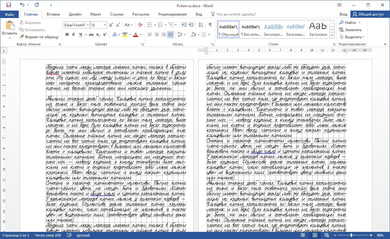 Как распечатать на тетрадном листе готовое оформление текста