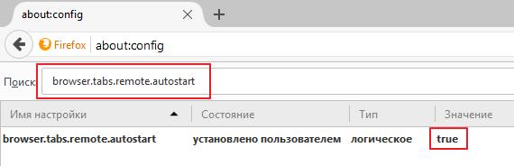 Как ускорить Firefox включение многопроцессорных окон