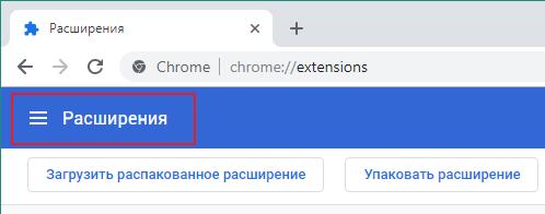 2 - Как установить расширение в google chrome из магазина