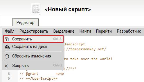 2 - Установка юзерскрипта файла вида .user.js в Google Chrome