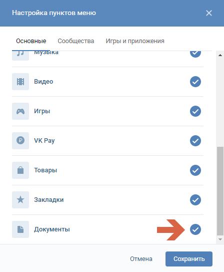 Как передать файл вконтакте 1