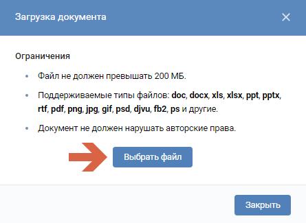 Как передать файл вконтакте 3