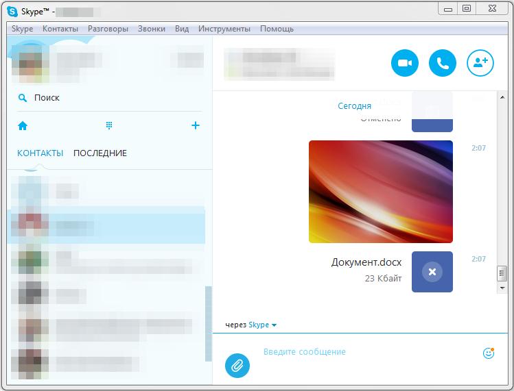 Передача файлов через интернет с помощью Скайп 1