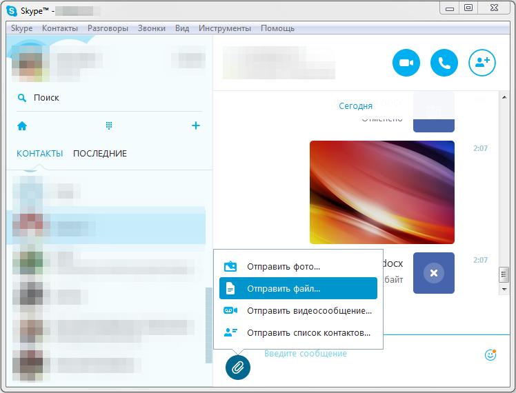 Передача файлов через интернет с помощью Скайп 2