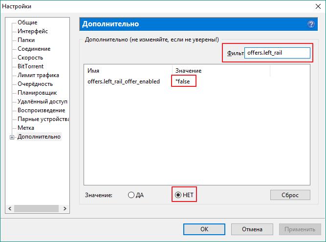 Как отключить рекламу в uTorrent поиск переменных по фильтру
