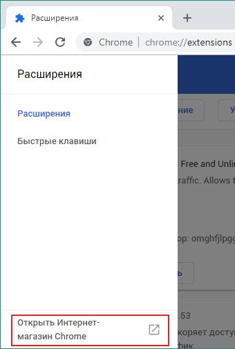 3 - Как установить расширение в google chrome из магазина
