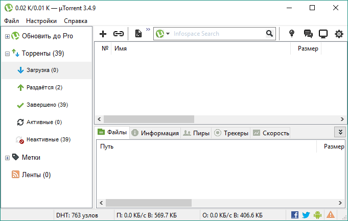 Как выглядит uTorrent без рекламы