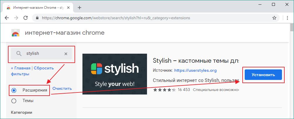 5 - Как установить расширение в google chrome из магазина
