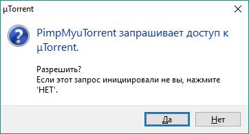 Подтверждение прокачки uTorrent