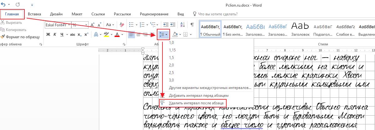 Печать лекций в тетрадь - удаление интервала после абзаца