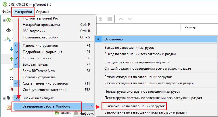 Возможности uTorrent, о которых вы не знали