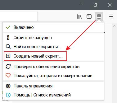 Firefox установка скрипта для возвращения старого оформления Youtube