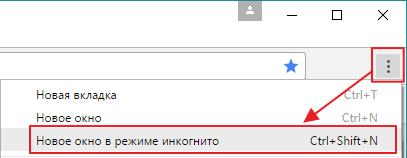 Google Chrome режим инкогнито - 1