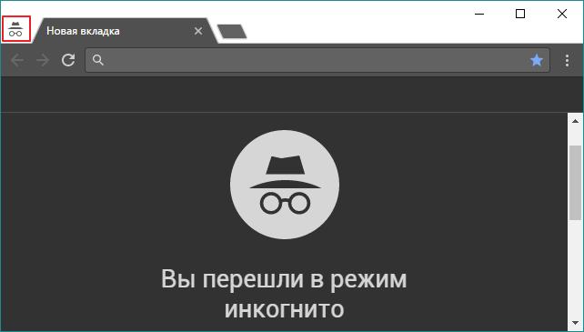 Google Chrome режим инкогнито - 2