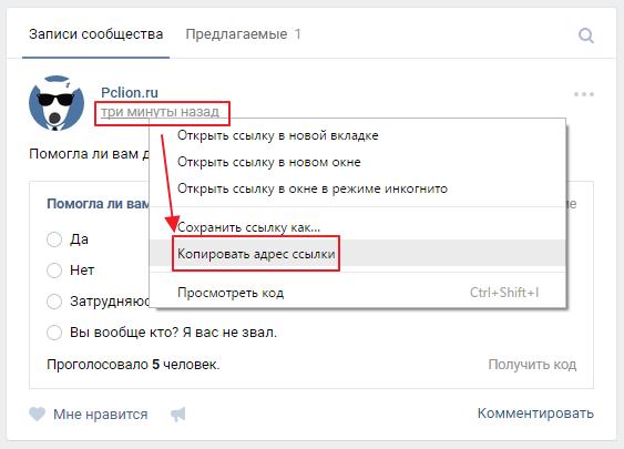 Как посмотреть результаты опроса вконтакте не голосуя 1