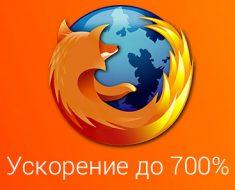 Как-ускоритm-Firefox-до-700%