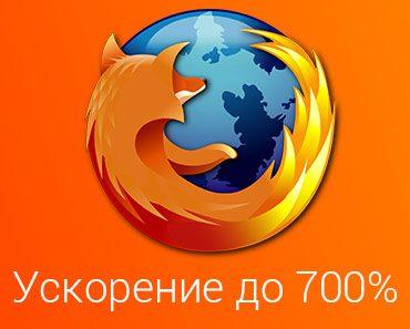 Как-ускорит-Firefox-до-700%
