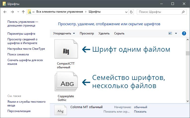 Как установить шрифт в windows через панель управления