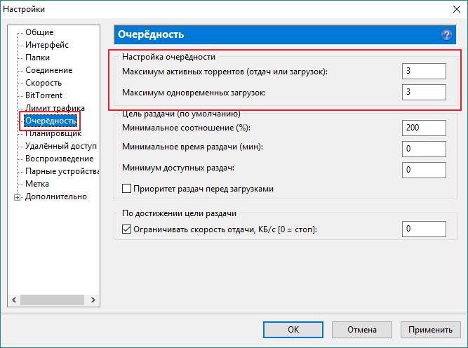 Ограничение одновременных загрузок и раздач в uTorrent