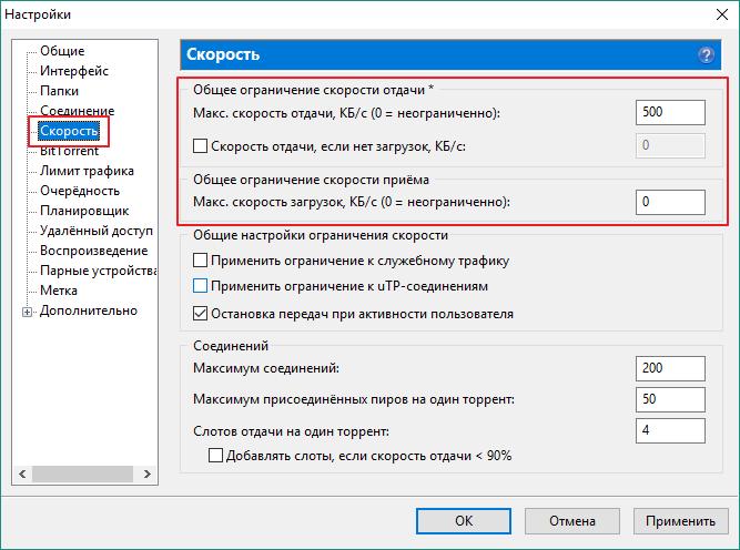 Ограничение скорости отдачи и загрузки в uTorrent