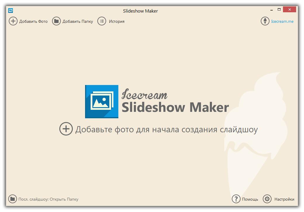Программа для создания слайдшоу Icecream Slideshow Maker -1