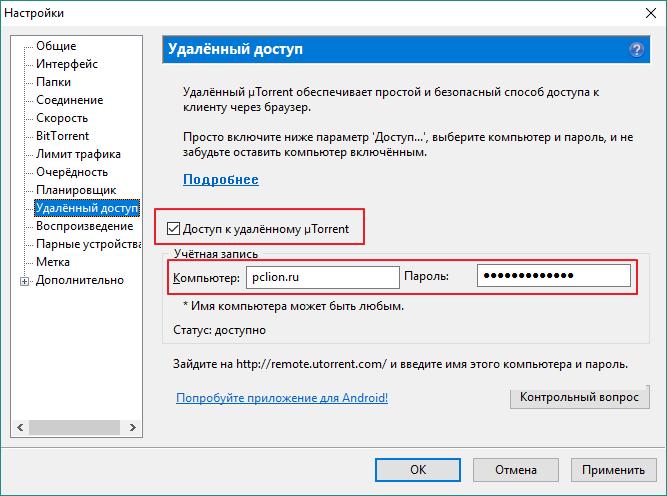 Удаленный доступ в uTorrent