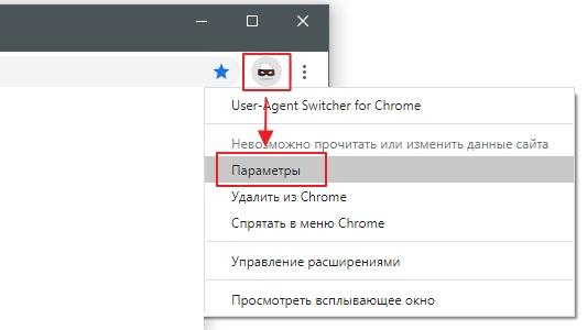 User-Agent Switcher вход в настройки