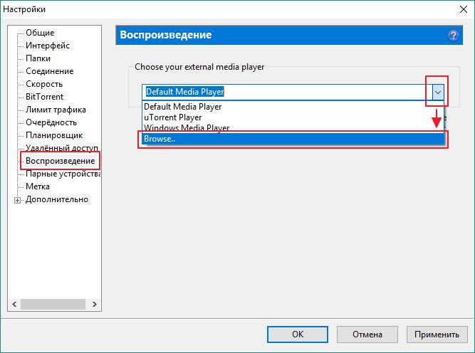 Воспроизведение медиафайлов в utorrent в один клик, выбор плеера