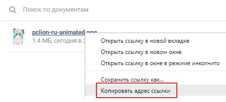 Вставка анимированного граффити из документов вконтакте